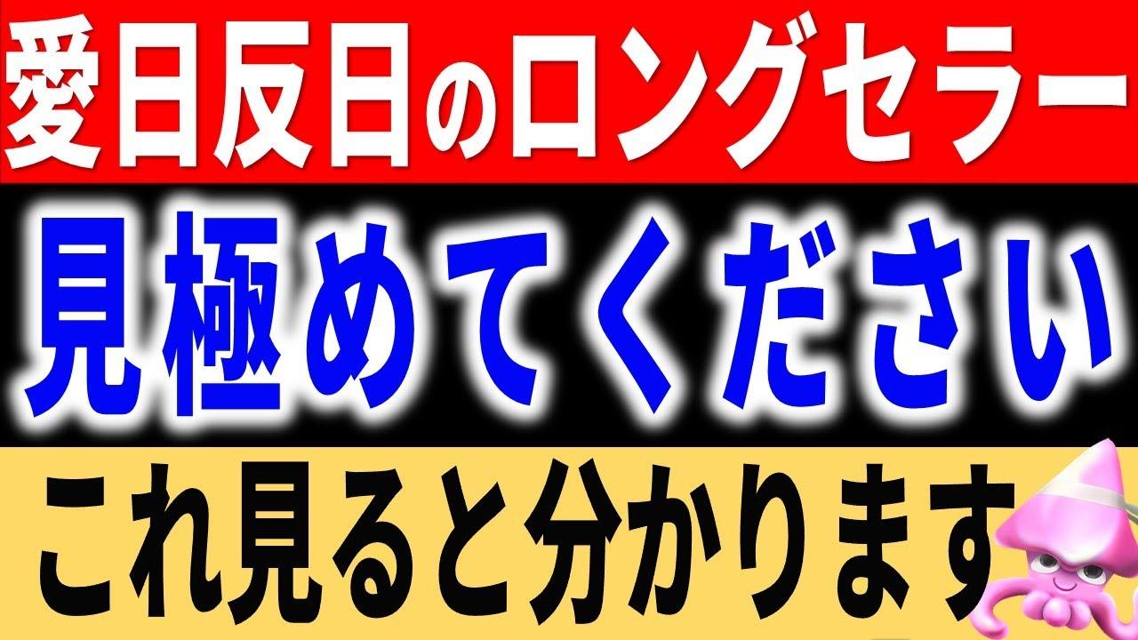 コロナワクチンもらって当たり前、いや不満続出→韓国。日本ありがとう!→台湾。あの協定を見てみると・・・【令和のスルメ】
