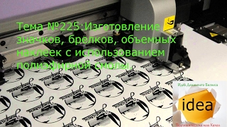 Изготовление значков, брелков, объемных наклеек с использованием полиэфирной смолы(С помощью данной технологии можно хорошо заработать даже в городе с населением в 20-30 тысяч человек. Идеи..., 2017-02-20T12:33:56.000Z)