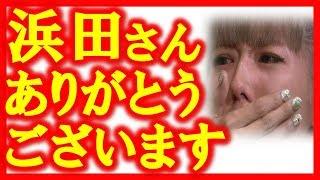 【感動】若槻千夏がダウンタウン浜田に泣かされた理由!浜ちゃんの愛あるブチギレ! 若槻千夏 検索動画 16
