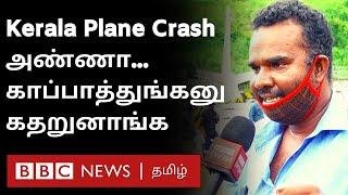 Kerala Plane Crash: சம்பவம் நடந்த இடத்துக்கு 20 மீ அருகில் இருந்தவர் என்ன சொல்கிறார்?