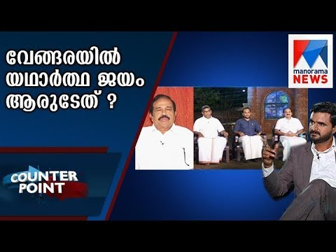 Whos victory is real in Vengara | Counterpoint | Manorama News