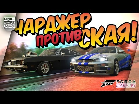Make ФОРСАЖ В FORZA HORIZON 3 - СКАЙЛАЙН ПРОТИВ ЧАРДЖЕРА (feat Filipin is bro) Images