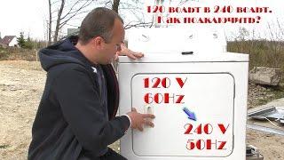 Як підключити сушку на 120 вольт на 220 вольт Огляд, виміри струму Схема підключення