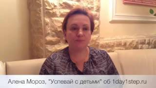 Отзыв Алёны Мороз на работу специалистов 1day1step.ru