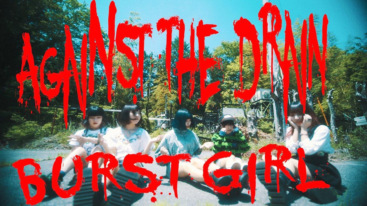 爆裂女子 (BURST GIRL) – Against The Drain