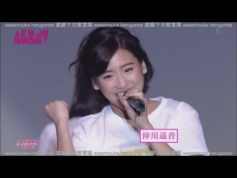 AKB48 Akihabara48 Theater 10th ANNIVERSARY Premium Live Shonichi SH0W! ep97 20151219 Haruka JKT48