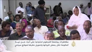 احتجاجات بجامعة الخرطوم على نبأ تحويلها لموقع سياحي