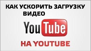 Как ускорить загрузку видео на YouTube(В этом уроке покажу, как ускорить загрузку видео на youtube. Этот способ позволяет при нажатии на видео почти..., 2014-03-19T02:56:07.000Z)