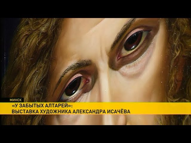 Выставка художника Александра Исачёва «У забытых алтарей» открылась в Минске
