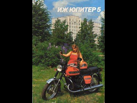 Иж Юпитер 5 (1984-1988).IZH Jupiter 5 (1984-1988)