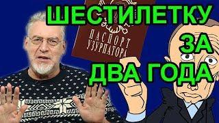 Путин не досидит новый шестилетний срок. Артемий Троицкий