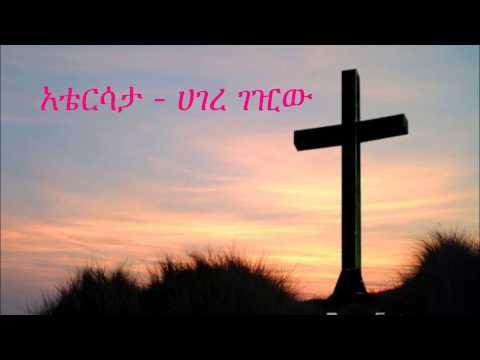 Mirtnesh new mezmur -  Atersata