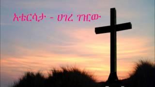 Mirtnesh new mezmur -  Atersata MP3