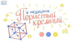 Пористый кремний и медицина Дни Науки НИТУ МИСиС 2019