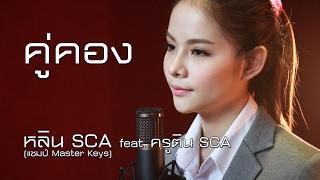 คู่คอง Ost.นาคี | Cover | SCA STUDIO | หลิน SCA (แชมป์ มาสเตอร์คีย์) feat. ครูติณ SCA