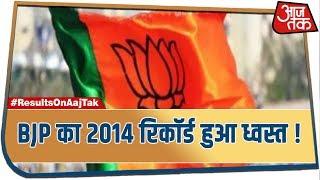 Election Results 2019 LIVE   BJP का 2014 रिकॉर्ड हुआ ध्वस्त !