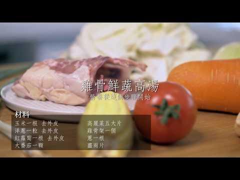 【煮煮樂│維尼四寶媽的副食學堂】雞骨鮮蔬高湯 - 寶寶成長食營養從這個步驟開始