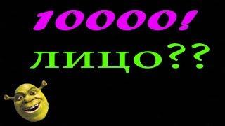 10000! ЛИЦО ДРАГТОРСА???!!!
