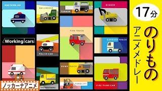 赤ちゃん・子供向けアニメ★のりものあつまれ!電車・新幹線・救急車・消防車★笑う・泣きやむ・喜ぶ★Vehicle animation for kids