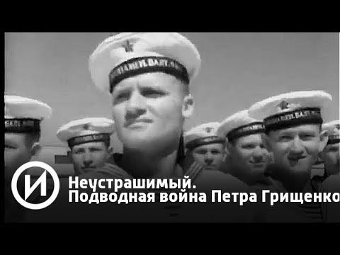 Неустрашимый. Петр Грищенко