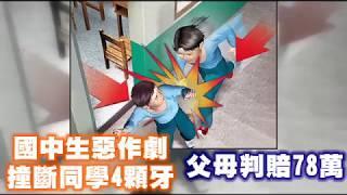 國中生惡作劇撞斷同學4顆牙 父母判賠78萬   台灣蘋果日報