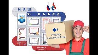 Классный уголок(Вы в поиске классного уголка? То Вам сюда! Классный уголок NATIONAL от московской компании НАЦИОНАЛЬ - лучшее,..., 2016-08-01T17:18:39.000Z)
