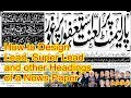 How to Design a main page of Newspaper, Lead, Super lead and other Headings. (Urdu Tutorial)