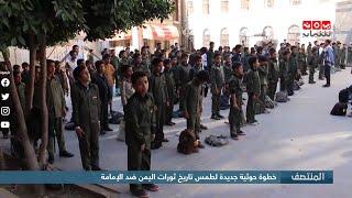 خطوة حوثية جديدة لطمس تاريخ ثورات اليمن ضد الإمامة