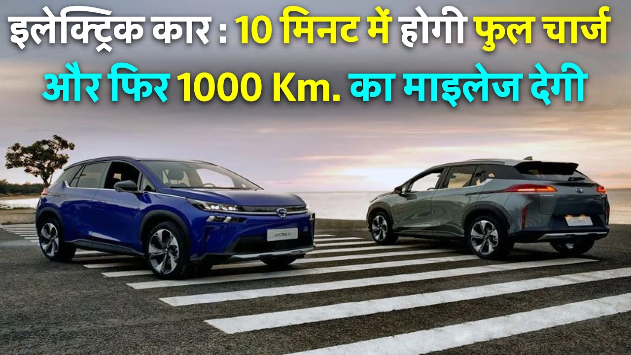 अब तक की सबसे फास्ट चार्ज होने वाली इलेक्ट्रिक कार 10 मिनट में फुल, और 1000 KM का बेकअप EV news