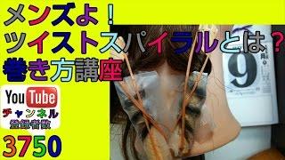 ツイストスパイラルパーマ巻き方・メンズ格好いい髪型 30代40代ワイルド編 thumbnail