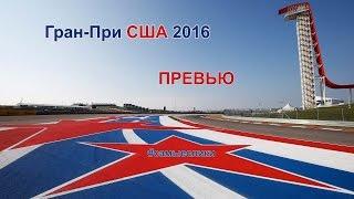 Формула 1 Гран-при США 2016 ПРЕВЬЮ Самые слики