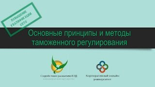 видео история развития таможенного дела в россии реферат