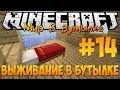 Выживание в бутылке #14 - НОВЫЙ ДОМ - Minecraft Survival Map