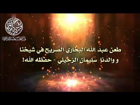 💥طعن عبد الله البخاري الصّريح في الشيخ الوقور سليمان الرّحيلي - حفظه الله!