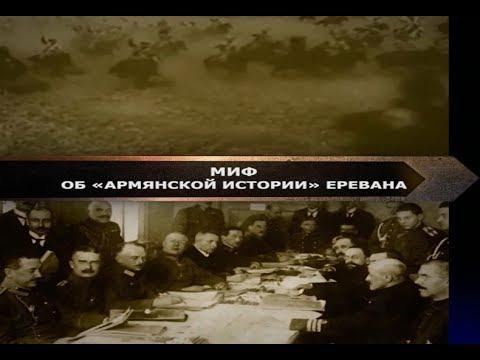 Фальсификации и разоблачения - Миф об «армянской истории» Еревана