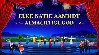 Gospel Choir 'Elke natie aanbidt Almachtige God' God is wedergekeerd! Halleluja! (Trailer)