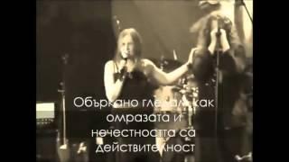 Draconian - The Failure Epiphany - превод/translation