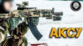 АКСУ – самый короткий автомат Калашникова – АК74У. Оружие десантников и Спецназа. Гроза и АМБ-17