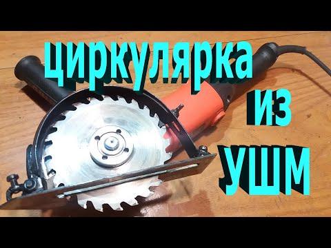 Ручная циркулярная пила из болгарки. ЧАСТЬ 1 Приспособление своими руками DIY.