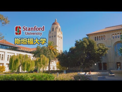 美国加州斯坦福大学随拍Stanford University Campus Tour