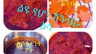ዶሮን የሚያስንቅ ምርጥ የሽንብራ አሳ ወጥ አሰራር!!! Ethiopian food - Shimbra asa wetwot!!!