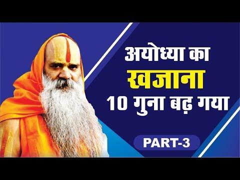 भरत जी के सिंघासन पर बैठते ही अयोध्या का खजाना 10 गुना क्यों बढ़ गया  Jagadguru Ramswaroopacharya Ji