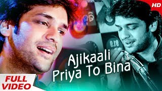 Ajikali Priya To Bina | New Odia Romantic Song | Swayam Padhi | Sidharth Music
