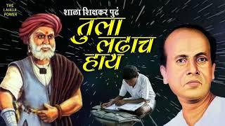 'Tula Ladhach hay Song ' ||तुला लढाच हाय || -Singer - Bapu Pawar ~ [New song Lahuji Geet 2018]
