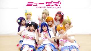 Video 【ラブライブ!】Happy maker!  full verで踊ってみた【μz's】 download MP3, 3GP, MP4, WEBM, AVI, FLV Mei 2018