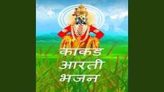 Yega Yega Vithabai (feat. Kashiram Indolikar)