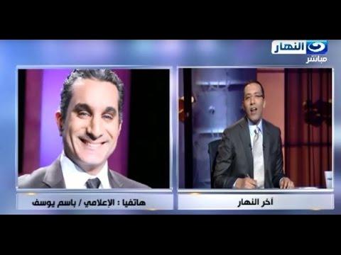اخر النهار -هاتفيا الاعلامي / باسم يوسف يهنيء العالم العربي بحلول رمضان ويشيد ببرنامج التجربة الخفية