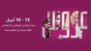 معرض العروس أبو ظبي 2016