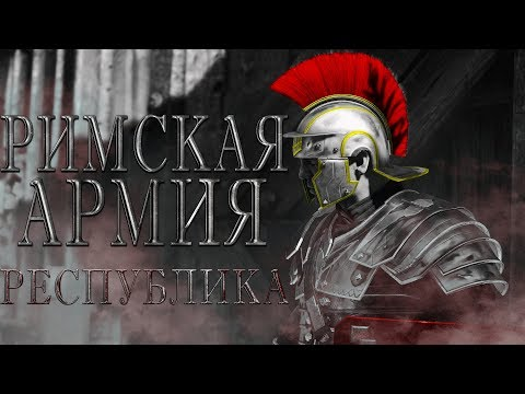 Римская армия времен