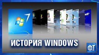 История Windows - Эволюция операционной системы